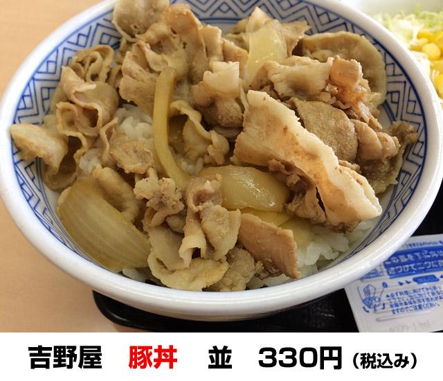 吉野屋の豚丼並330円