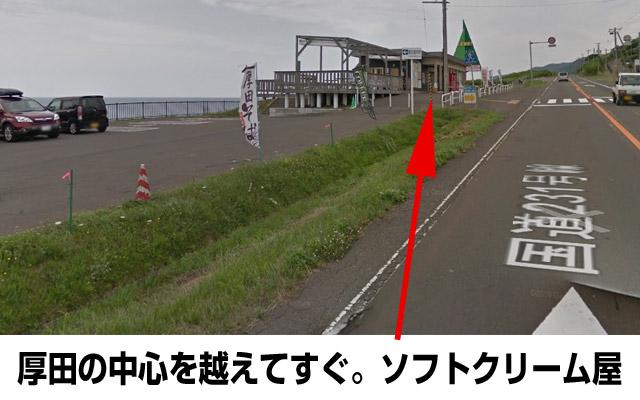 厚田の展望スペース