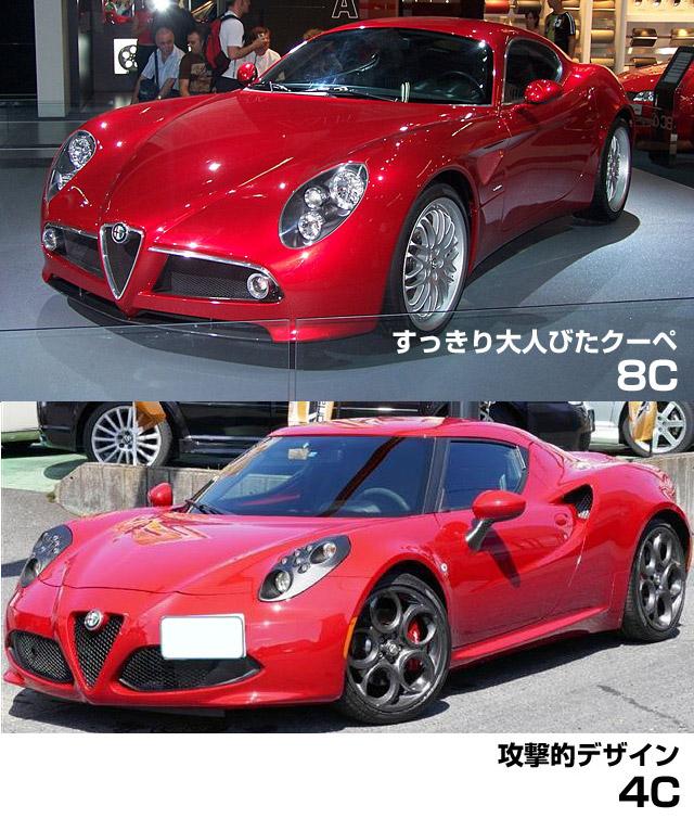 4Cと8C、フロントデザインの比較