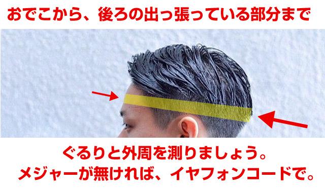 ヘルメットの頭のサイズの測り方