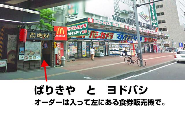 札幌の博多ラーメン店ばりきや
