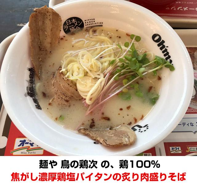 鶏100%スープ