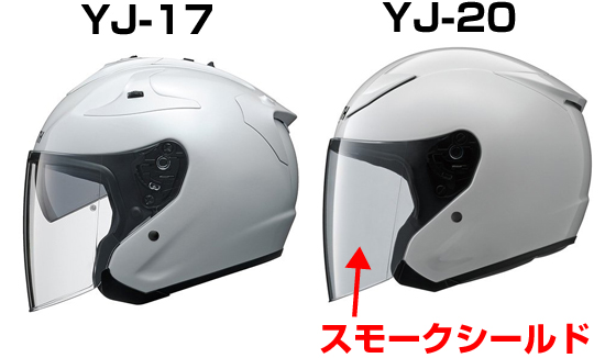 YJ-20はスモークシールド