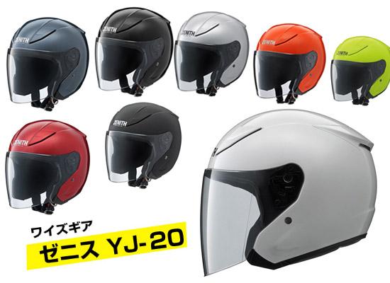 YJ-20のカラーリング