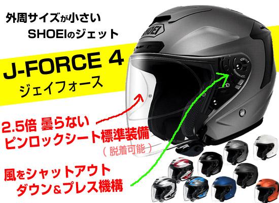 J-FORCE4