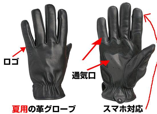 RR8518 バイク用革グローブ手袋