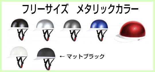 ハーフヘルメットのメタリックカラー