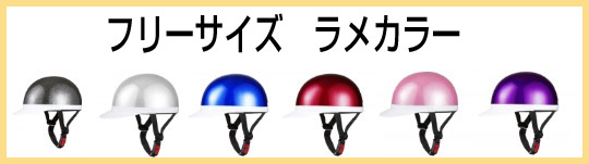 ハーフヘルメットのラメメタリックカラー