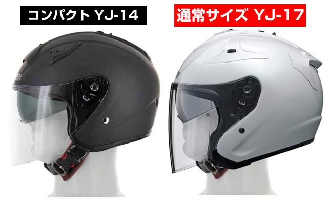 YJ-14とYJ-17の比較