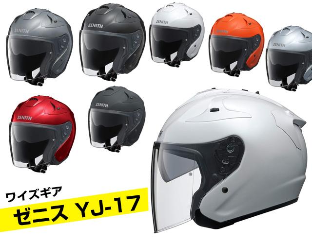 YJ-17のジェット型ヘルメット。ワイズギアゼニスシリーズ。
