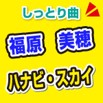 失恋 + 爽やか + 一人花火 / 福原美穂 で、 「 HANABI SKY 」