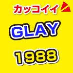 哀愁 + HISASHIロック / GLAY で、 「 1988 」