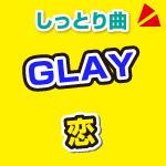 glay_koi