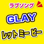 glay_letmebe