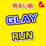 glay_run