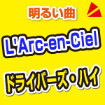 L'Arc-en-Ciel_Driver's High