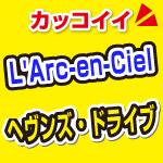 L'Arc-en-Ciel_HEAVEN'S DRIVE