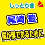 10代のカリスマ / 尾崎 豊 で、 「 僕が僕であるために 」