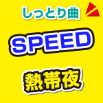 speed_nettaiya