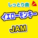 yemon_jam