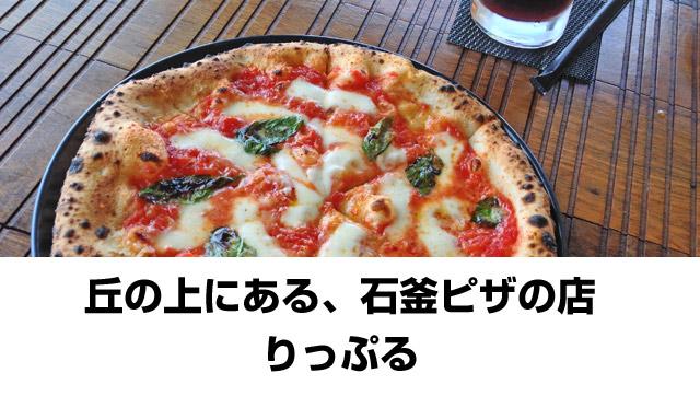 石狩のピザ屋リップル