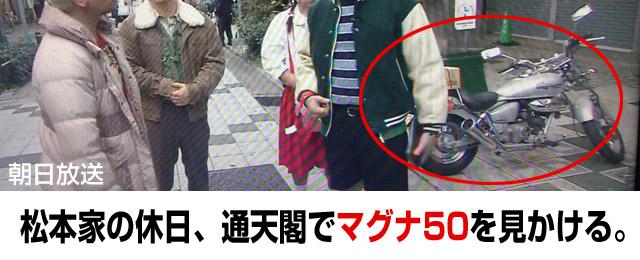 松本家の休日でマグナ50を発見