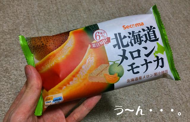北海道夕張メロンモナカは美味しくない。セイコーマート