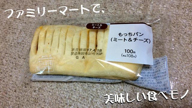 ファミリーマートで美味しいモノ。もっちパン・ミートなど。