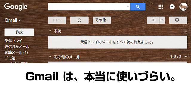 使いづらいGmailを使いやすくする初心者設定