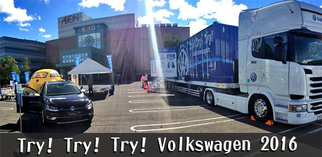 平岡イオン・フォルクスワーゲンTry! Try! Try! Volkswagen2016試乗会キャンペーン。