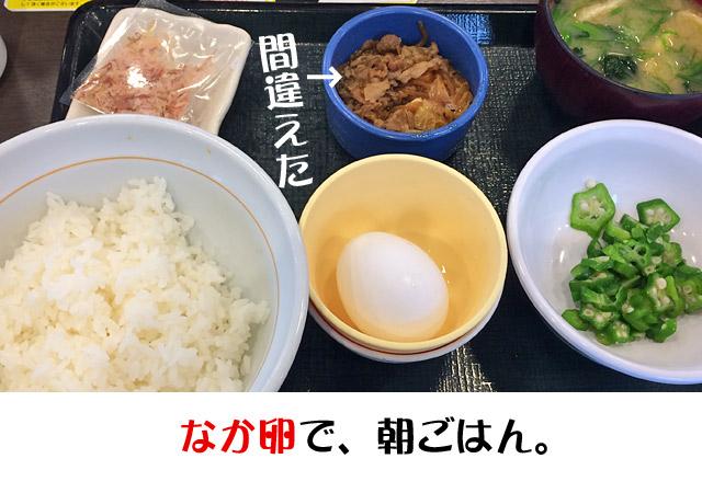 なか卵のTGKたまご納豆定食