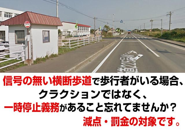 忘れてた。信号の無い横断歩道はクルマが一時停止義務。