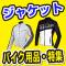 2019おすすめサマージャケット・夏バイクウェアの選び方