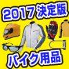 2018安くておすすめバイクアイテム&任意保険