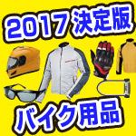2017安くておすすめバイクアイテム&任意保険
