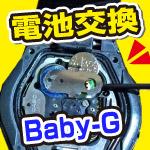 Baby-Gの電池交換方法。BAG-102
