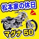 松本家の休日で、ホンダ・マグナ50を発見。