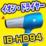 IB-HD95前モデル。スカルプモードは良い