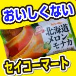 北海道メロンモナカ、おいしくない。byセイコーマート