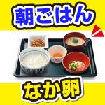 なか卵の美味しい朝ごはん。TGKたまご納豆定食を食べる。