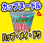 幻のカップ麺。カップルードル合味道スパイシーチキン味。世界1位。