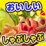 北海道札幌で美味しいしゃぶしゃぶ。しの平とがごめ昆布。