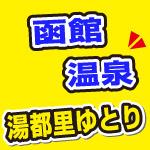函館の打たせ湯温泉。24時間営業の湯都里(ゆとり)