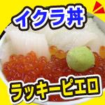 函館の茶夢(ちゃむ)の海鮮ウニイクラ丼&ラッキーピエロ。