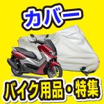 おすすめバイクカバー。カバーの選び方。安い中華製は破けやすい。