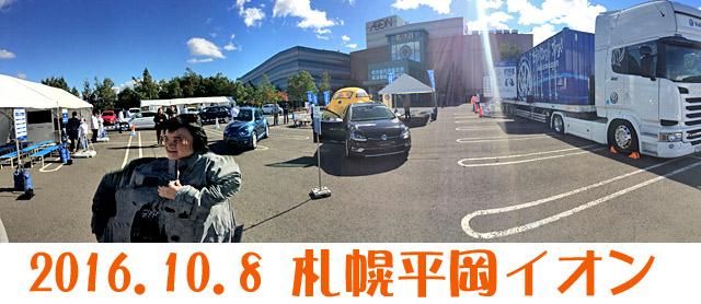 札幌の平岡イオンでフォルクスワーゲンの試乗会。2016.10.8