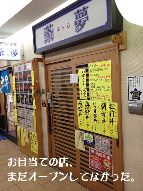 海鮮丼で有名な茶夢(チャム)