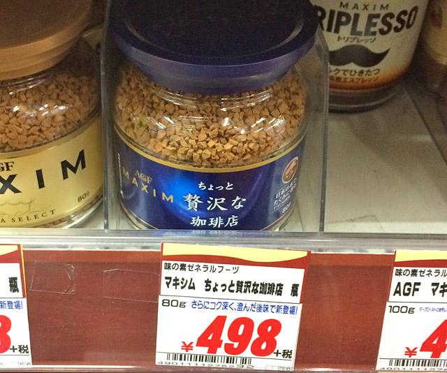 価格は、ドンキホーテで498円