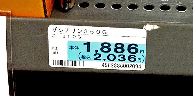 ザシチリンS-360G_1,886円