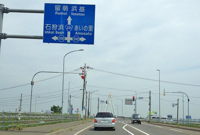 国道231号線を留萌・浜益方面へ。